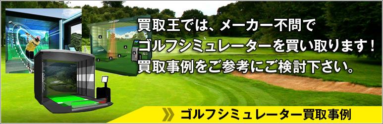 買取王では、メーカー不問でゴルフシミュレーターを買取ます!買取事例をご参考にご検討下さい。