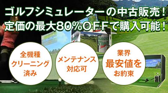 ゴルフシミュレーターの中古販売!定価の最大80%OFFで購入可能!